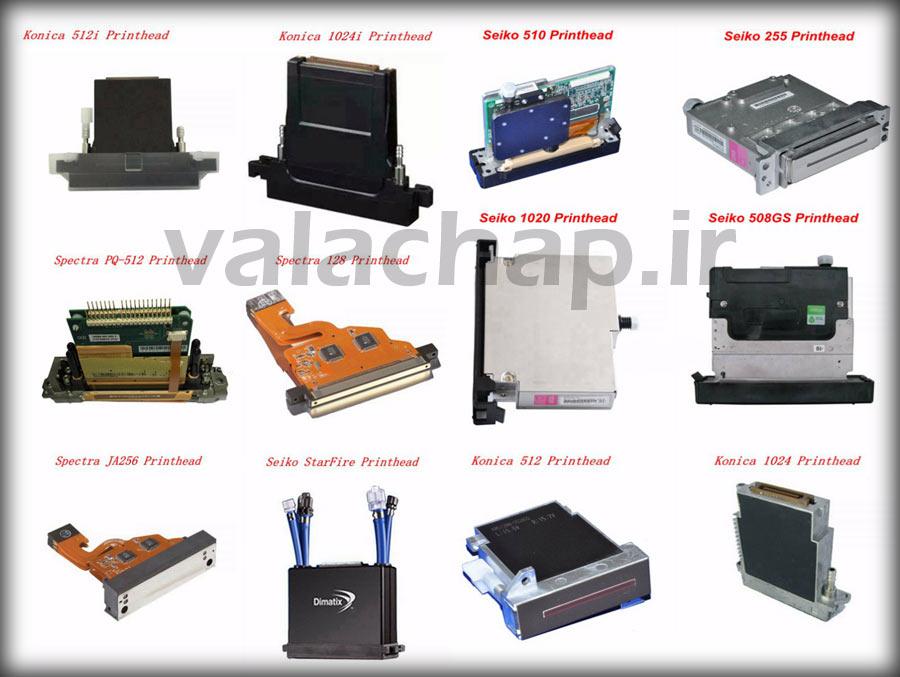 انواع هد دستگاه چاپ بنر